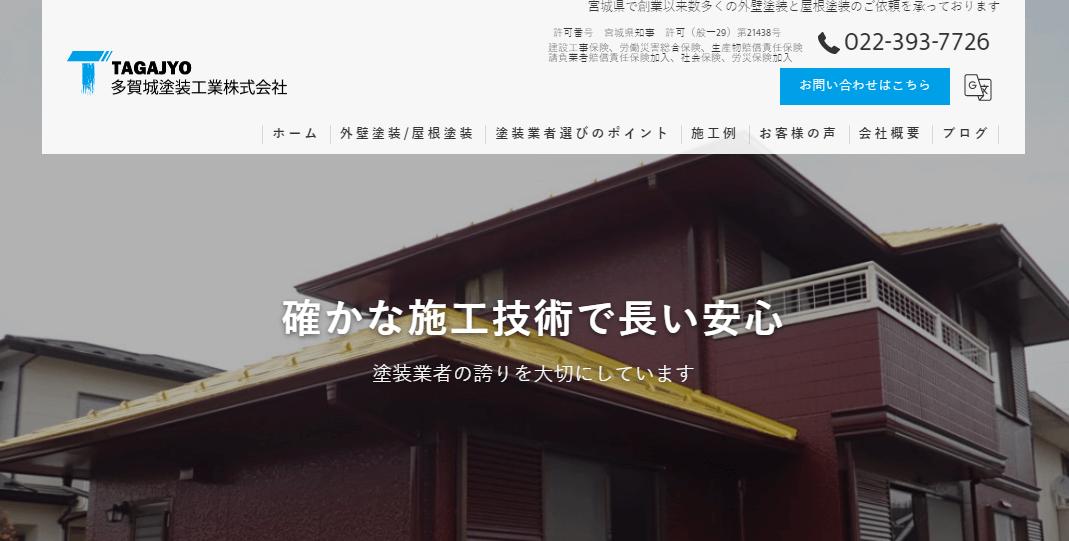 多賀城塗装工業株式会社の画像1