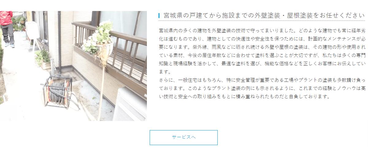 多賀城塗装工業株式会社の画像2