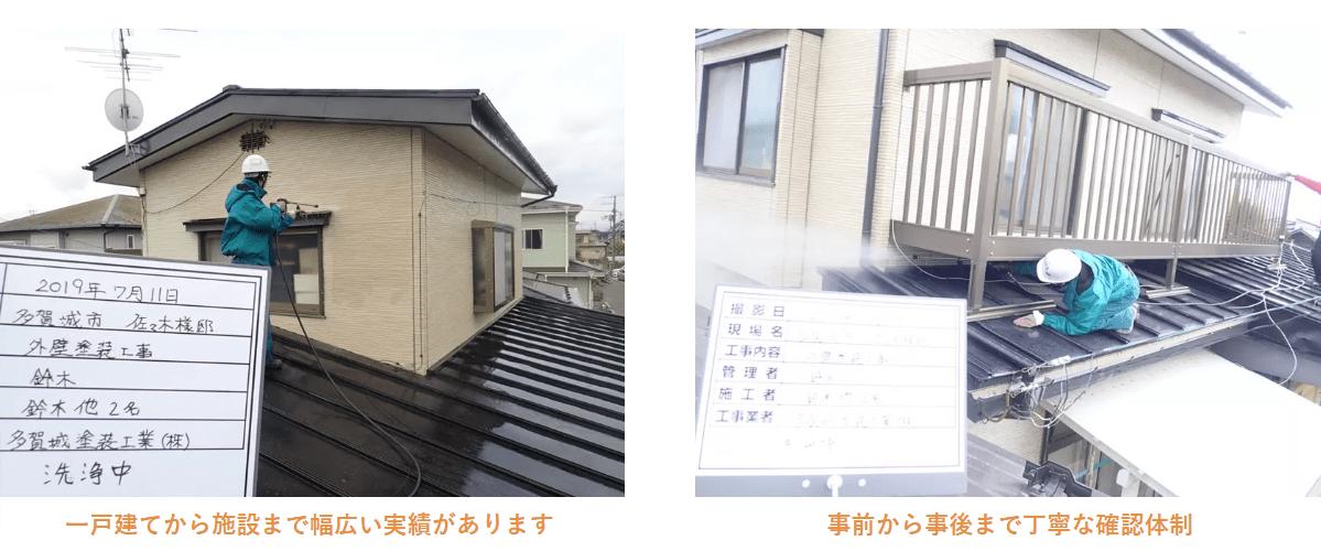 多賀城塗装工業株式会社の画像3