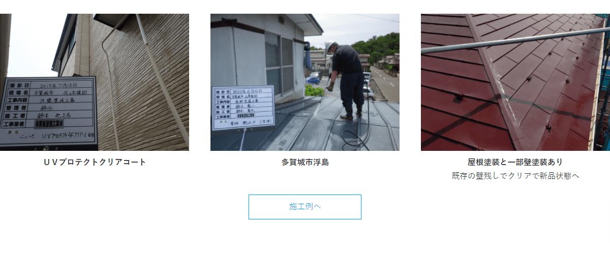 多賀城塗装工業株式会社の画像4