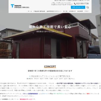 多賀城塗装工業株式会社の画像