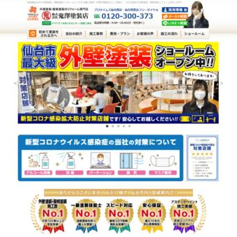 鬼澤塗装店の画像