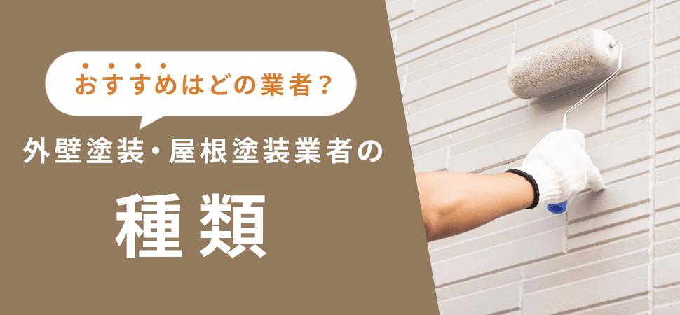 【外壁塗装・屋根塗装業者の種類】おすすめはどの業者?